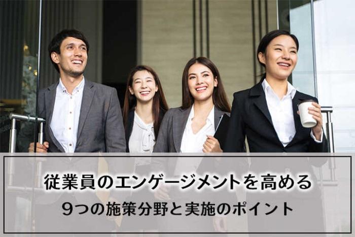 従業員のエンゲージメントを高める9つの施策分野と実施のポイント