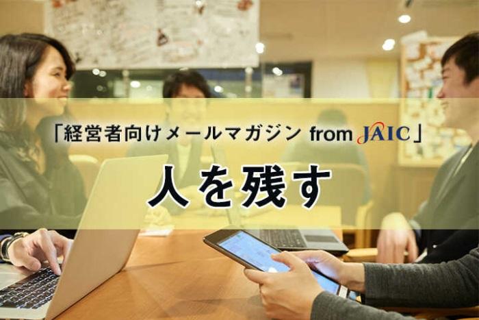 経営者向けメールマガジン「人を残す」fromJAIC