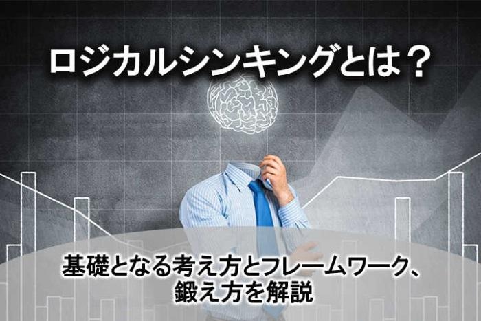 ロジカルシンキングとは?基礎となる考え方とフレームワーク、鍛え方を解説
