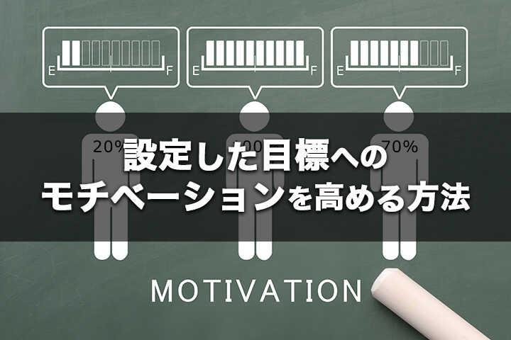 目標達成へのモチベーションを高める方法 ~目的・目標の4観点~