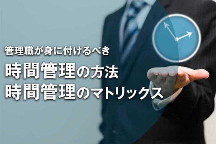 管理職が身に付けるべき時間管理の方法 ~時間管理のマトリックス