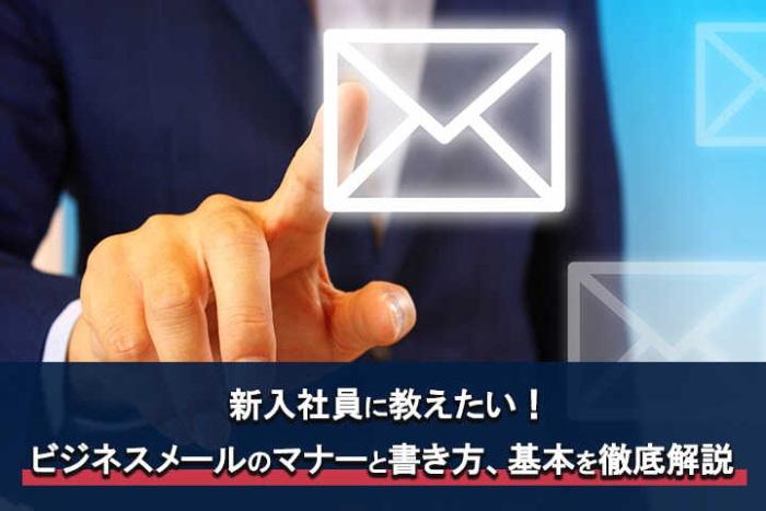 新入社員に教えたい!ビジネスメールのマナーと書き方、基本を徹底解説