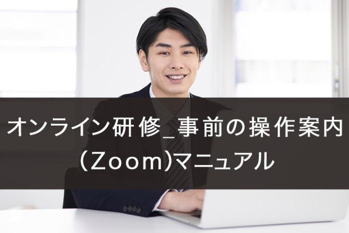 オンライン研修_事前の操作案内(Zoom)マニュアル