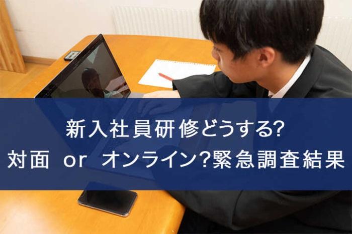 新入社員研修どうする?対面-or-オンライン?緊急調査結果