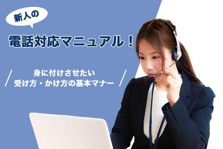 新人の電話対応マニュアル!身に付けさせたい受け方・かけ方の基本マナー