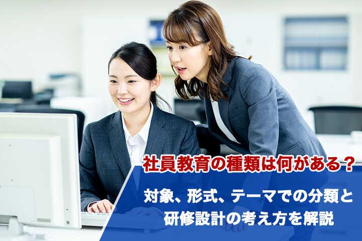 新人に仕事を教える女性社員