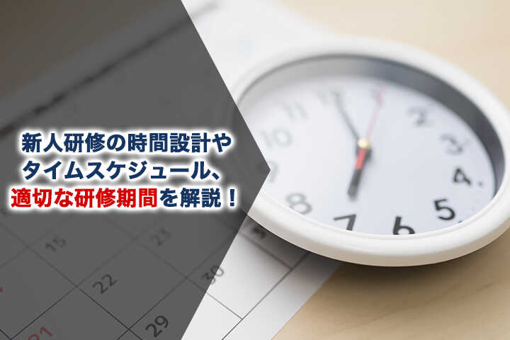 新人研修の時間設計やタイムスケジュール、適切な研修期間を解説!