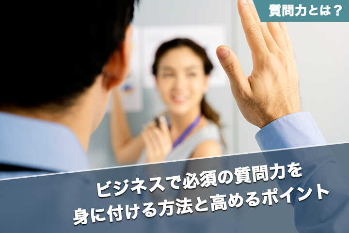 質問に対して手を上げる男性