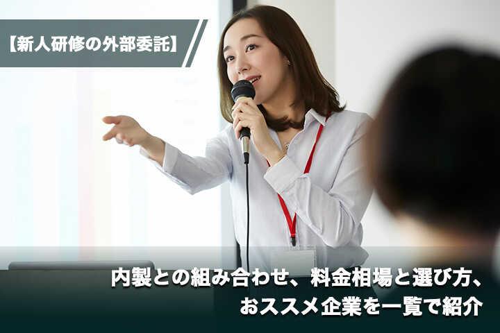 セミナー講師の女性