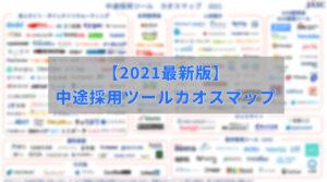 中途採用ツールカオスマップ【2021最新版】