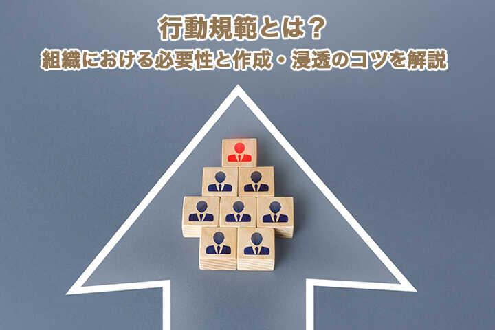 組織におけるチームのイメージ