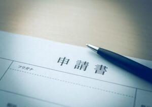 申請書のイメージ