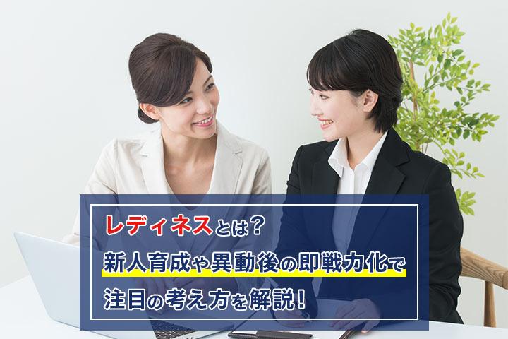 新人社員に指導する女性社員