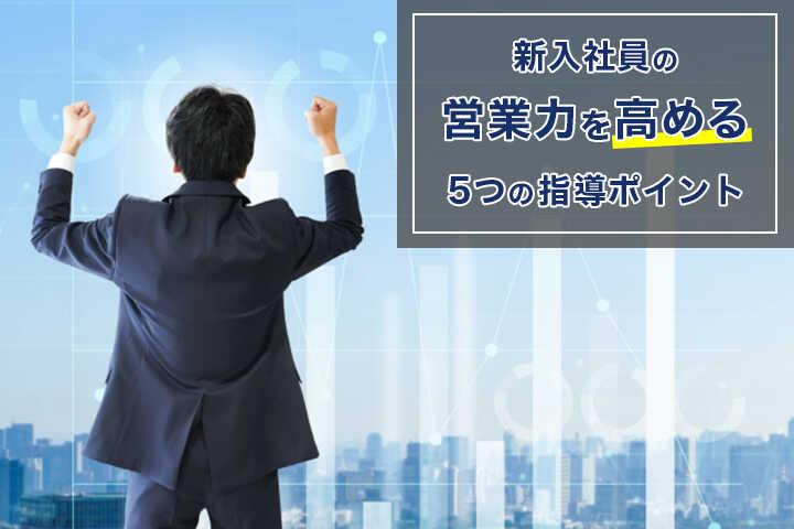 新入社員の営業力を高める5つの指導ポイント